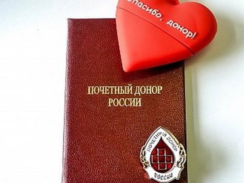 основе полный список льгот для почетных доноров россии 2015 тип термобелья может